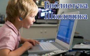 Библиотека школьника: Радищев Александр: «Путешествие из Петербурга в Москву»