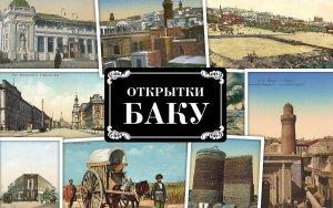 «Открытки Баку» - послание из  прошлого - ФОТО