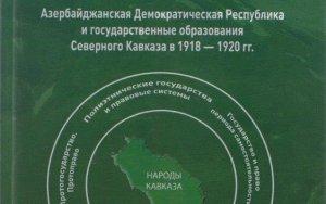 Книга азербайджанского историка издана в России