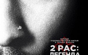 «2Pac: Легенда» скоро в «CinemaPlus» - ВИДЕО
