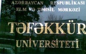 К сведению студентов университета «Тефеккюр»