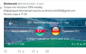 Футболисты Азербайджана  поставили на немцев
