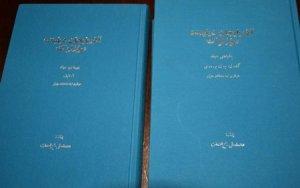 Издан пятитомник  «Толкового словаря Азербайджанского языка»