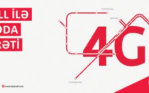 Компания Bakcell впервые в Азербайджане запускает услугу 4G в метро