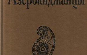 В Москве издана книга -