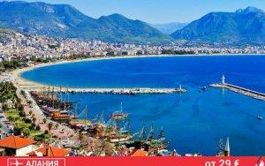 В Аланью за 29 евро с Buta Airways