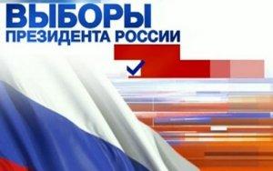 В России стартовали президентские выборы