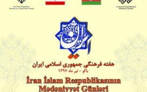 Обнародована программа Дней культуры Ирана в Азербайджане