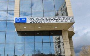 Экзаменационный центр Азербайджана обратился к абитуриентам II и III групп
